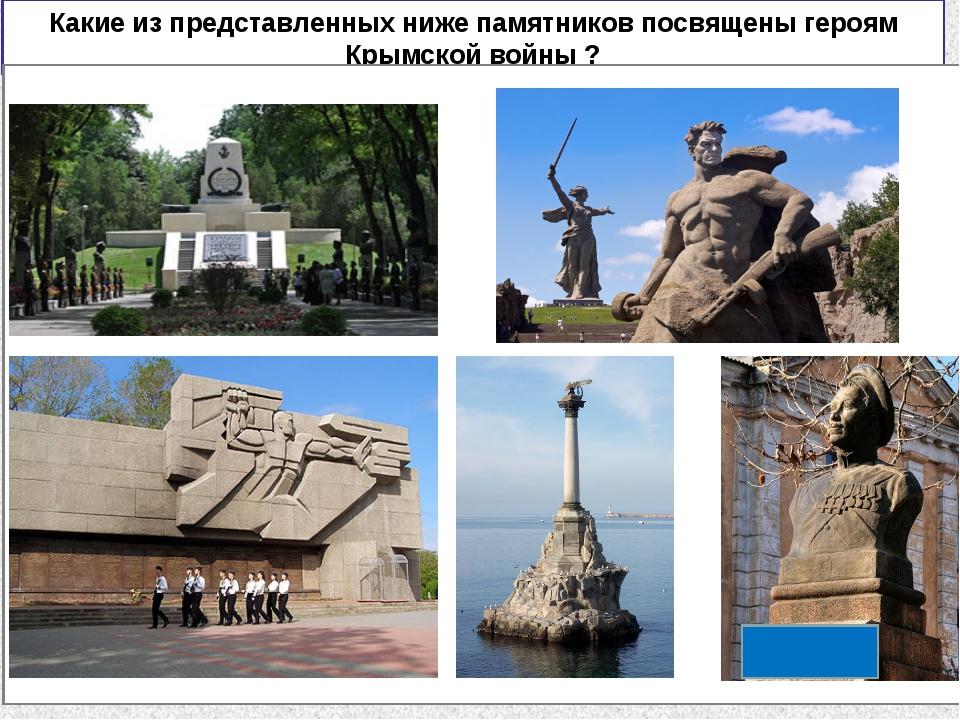 Какие из представленных ниже памятников посвящены героям Крымской войны ?