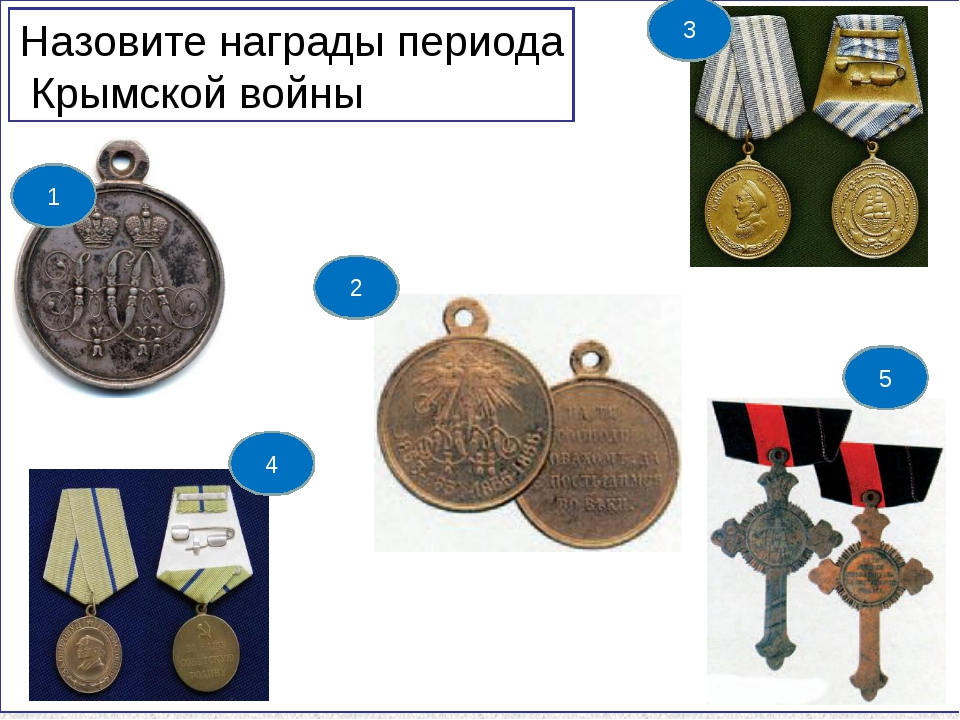 Назовите награды периода Крымской войны 1 4 5 3 2