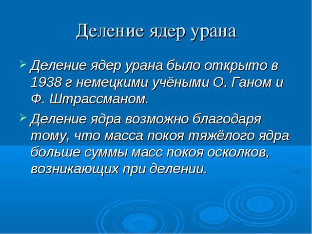 Деление ядер урана Деление ядер урана было открыто в 1938 г немецкими учёными...