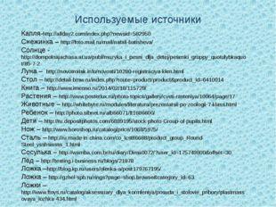 Используемые источники Капля-http://allday2.com/index.php?newsid=582950 Снежи