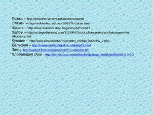 Ложки – http://www.free-lancers.net/users/yustoprst/ Стакан – http://moloto4k