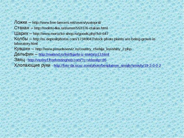 Ложки – http://www.free-lancers.net/users/yustoprst/ Стакан – http://moloto4k...