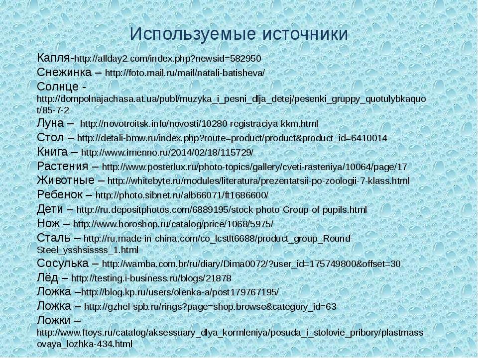 Используемые источники Капля-http://allday2.com/index.php?newsid=582950 Снежи...