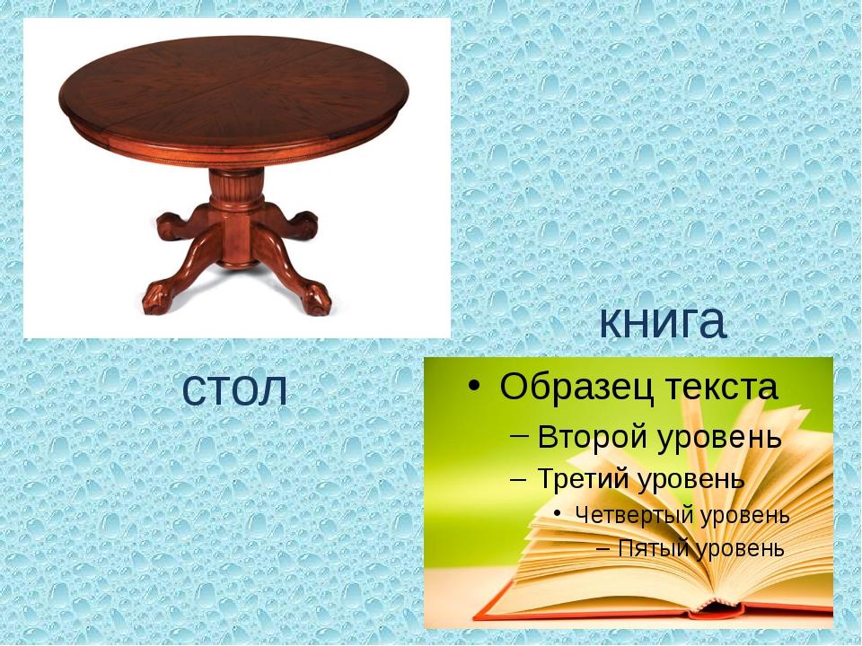 стол книга