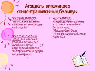 Ағзадағы витаминдер концентрациясының бұзылуы ГИПОВИТАМИНОЗ ( гипо... және ви