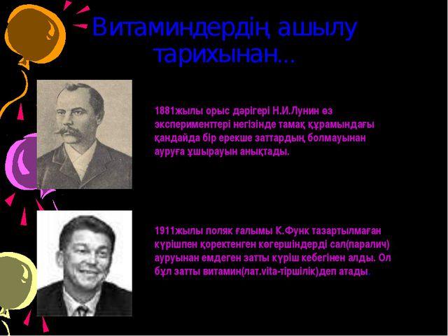 Витаминдердің ашылу тарихынан... 1881жылы орыс дәрігері Н.И.Лунин өз эксперим...