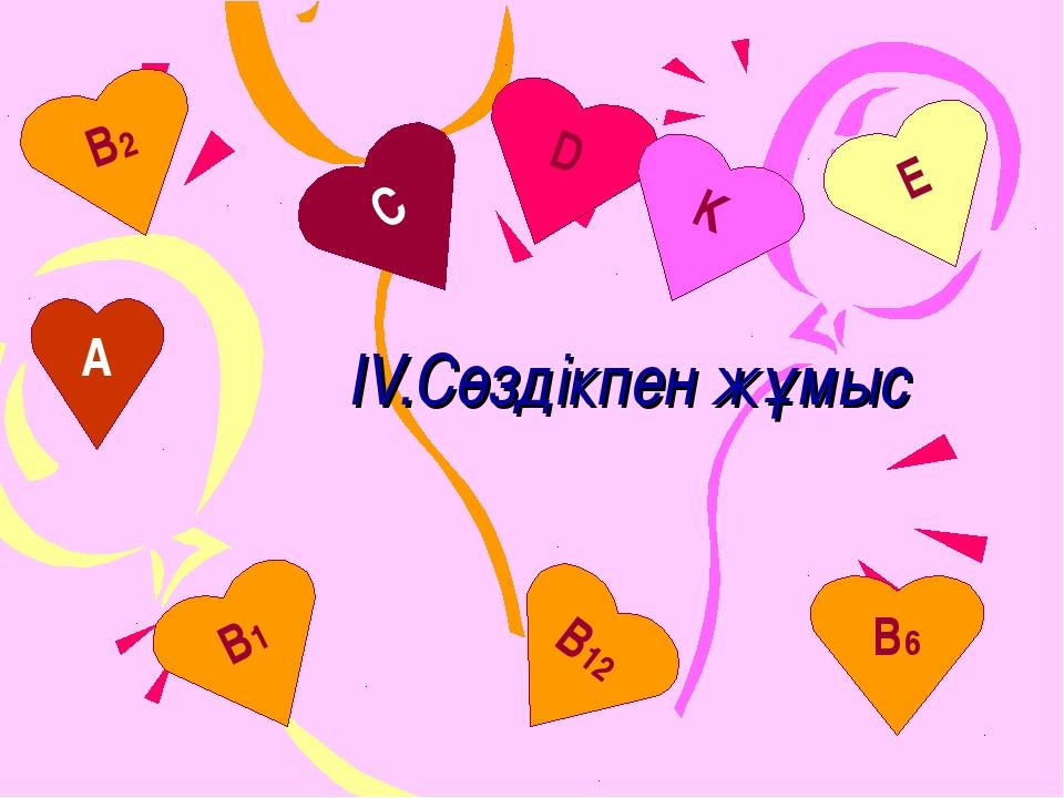 IV.Сөздікпен жұмыс А С В2 D E K В1 В6 В12