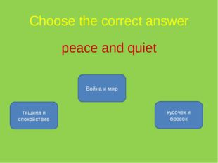 Choose the correct answer peace and quiet тишина и спокойствие Война и мир ку