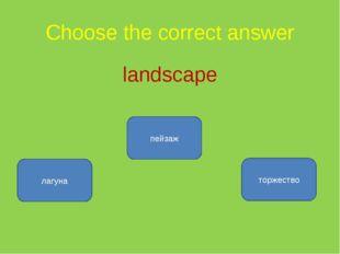 Choose the correct answer landscape пейзаж лагуна торжество