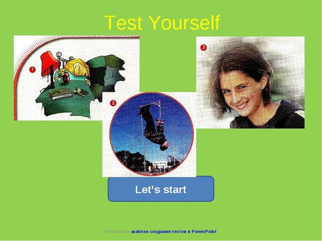 Test Yourself Let's start Использован шаблон создания тестов в PowerPoint