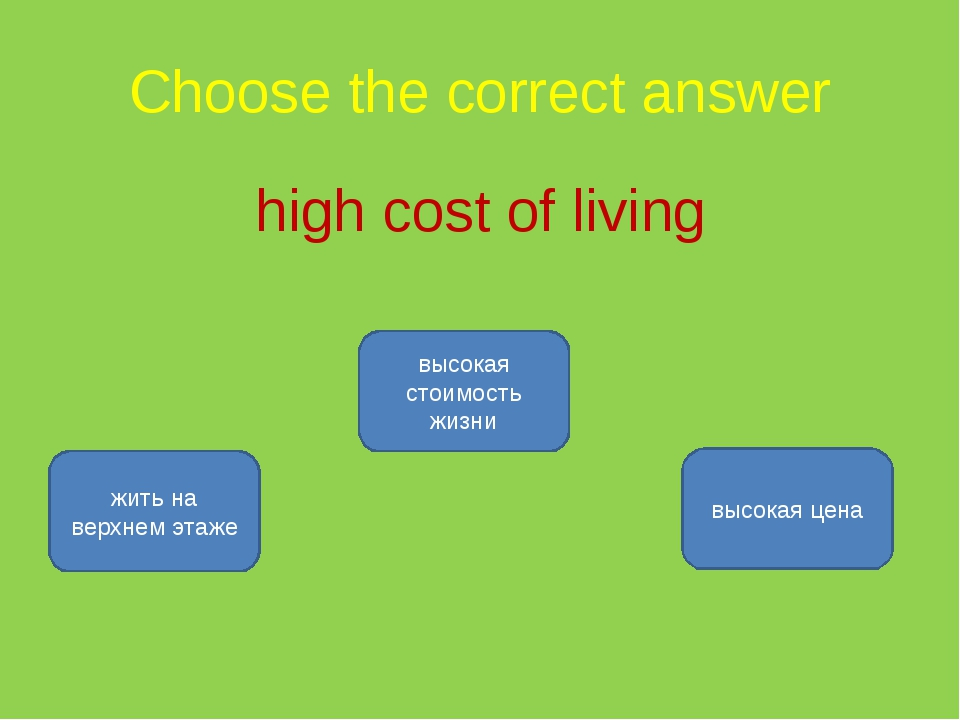 Choose the correct answer high cost of living высокая стоимость жизни жить на...
