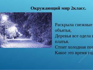 Окружающий мир 2класс. Раскрыла снежные объятья, Деревья все одела в платья.