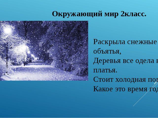 Окружающий мир 2класс. Раскрыла снежные объятья, Деревья все одела в платья....