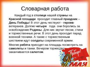 Словарная работа Каждый год в столице нашей страны на Красной площади прохо