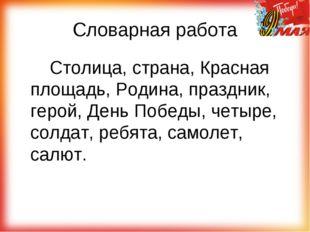 Словарная работа Столица, страна, Красная площадь, Родина, праздник, герой,