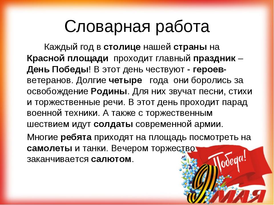 Словарная работа Каждый год в столице нашей страны на Красной площади прохо...