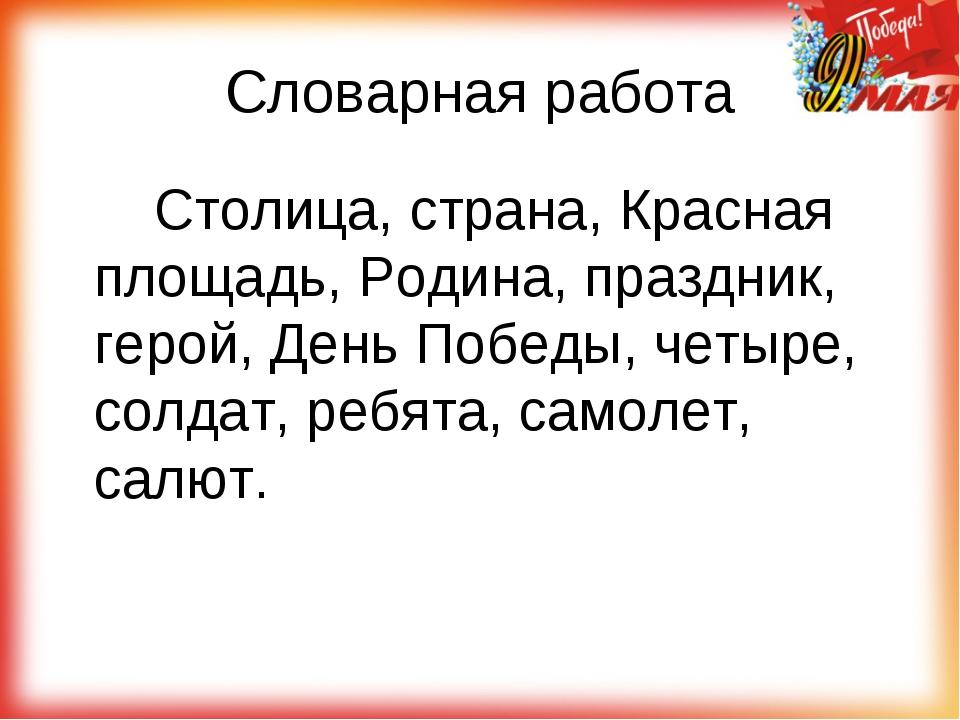 Словарная работа Столица, страна, Красная площадь, Родина, праздник, герой,...