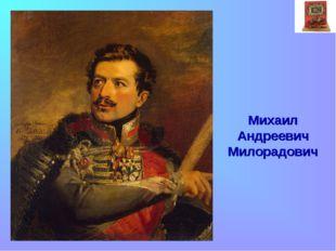 Михаил Андреевич Милорадович