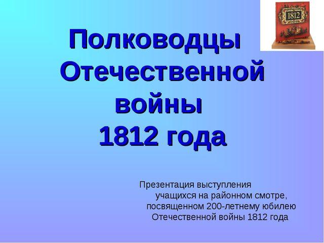 Полководцы Отечественной войны 1812 года Презентация выступления учащихся на...