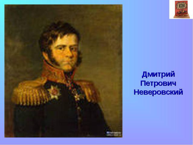 Дмитрий Петрович Неверовский