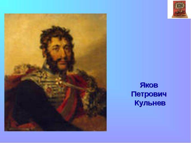Яков Петрович Кульнев