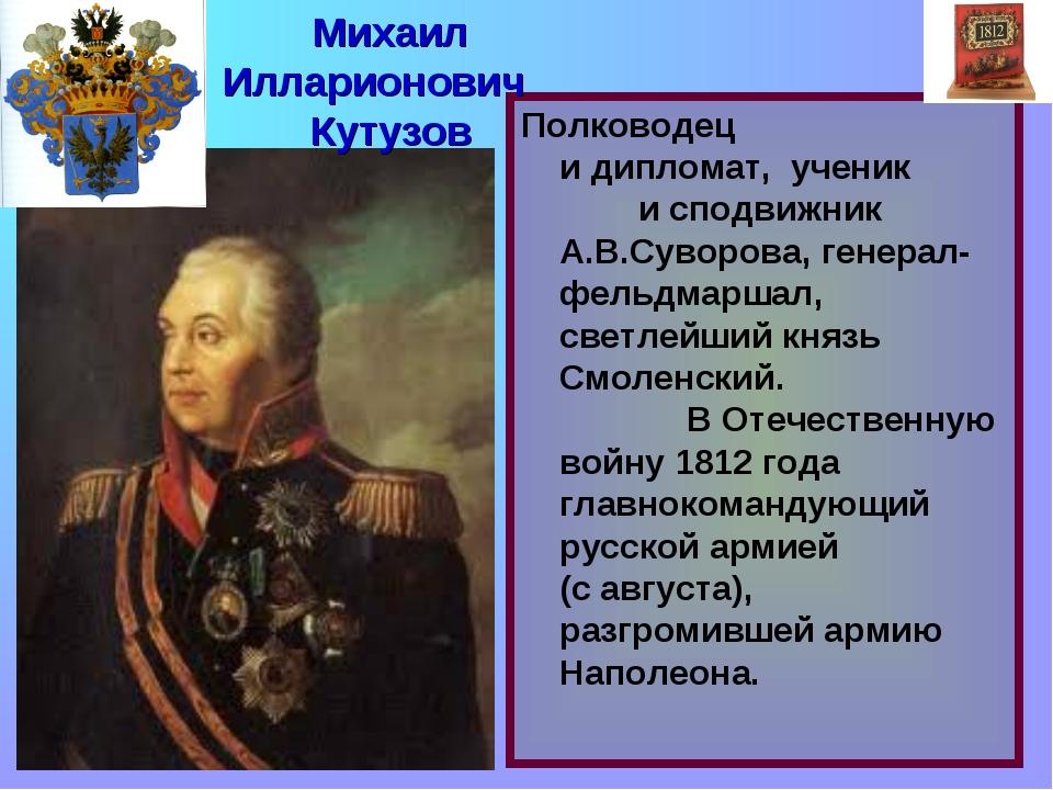 Полководец и дипломат, ученик и сподвижник А.В.Суворова, генерал-фельдмаршал,...