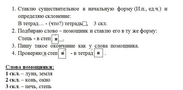 http://060.shko.la/_/rsrc/1359048598500/nasa-skola/nacalnaa-skola/stranicka-1-a-klassa/pamatki-i-materialy-po-russkomu-azyku/1.jpg