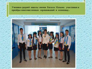 Ученики средней школы имени Билала Назыма участники и призёры многочисленных