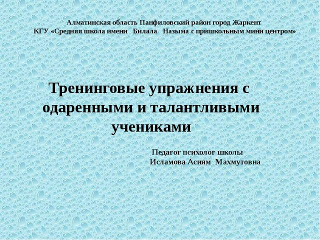 Алматинская область Панфиловский район город Жаркент КГУ «Средняя школа имени...