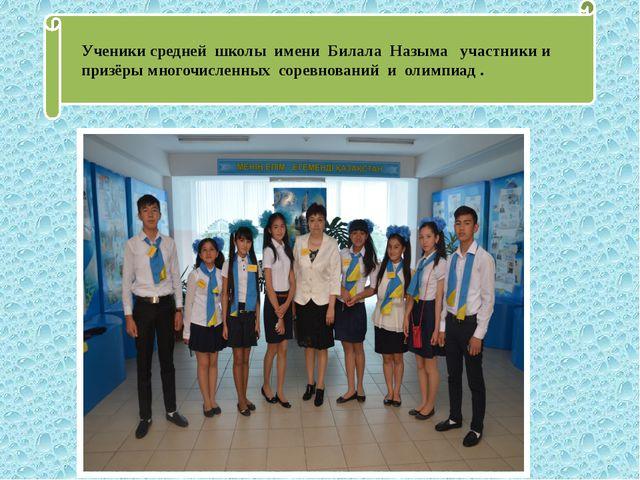 Ученики средней школы имени Билала Назыма участники и призёры многочисленных...