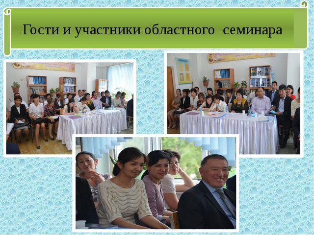 Гости и участники областного семинара