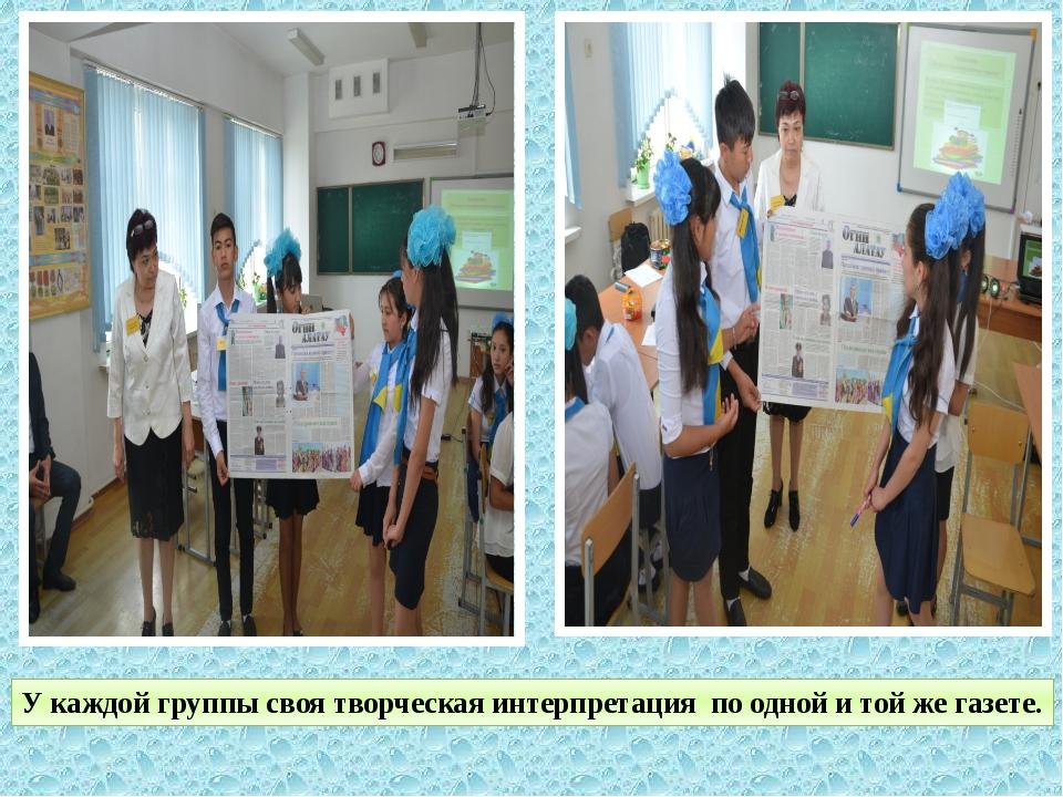У каждой группы своя творческая интерпретация по одной и той же газете.