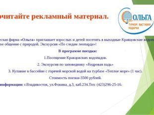 Прочитайте рекламный материал. Туристическая фирма «Ольга» приглашает взрослы
