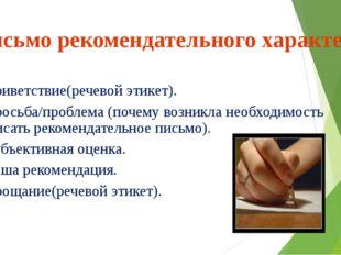 Письмо рекомендательного характера 1.Приветствие(речевой этикет). 2.Просьба/п
