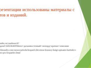 В презентации использованы материалы с сайтов и изданий. http://yandex.ru/yan