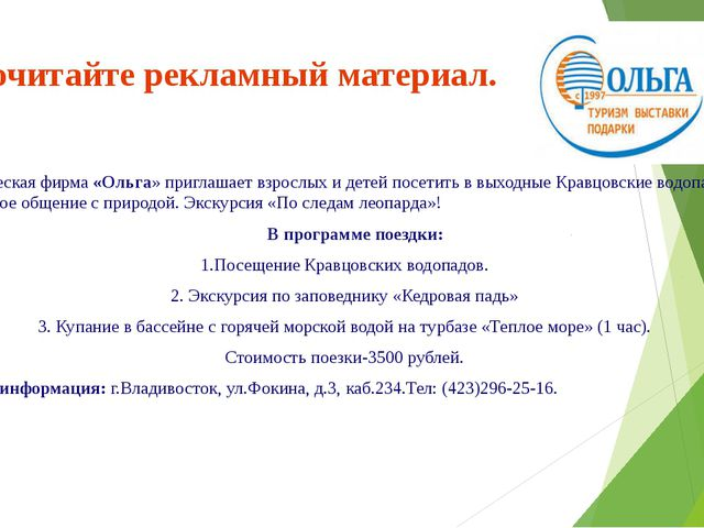 Прочитайте рекламный материал. Туристическая фирма «Ольга» приглашает взрослы...