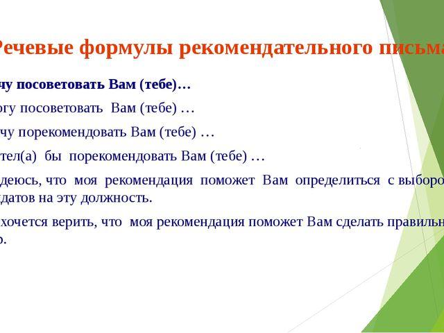 Речевые формулы рекомендательного письма -Я хочу посоветовать Вам (тебе)… - Я...