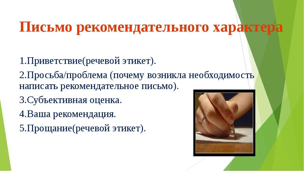 Письмо рекомендательного характера 1.Приветствие(речевой этикет). 2.Просьба/п...