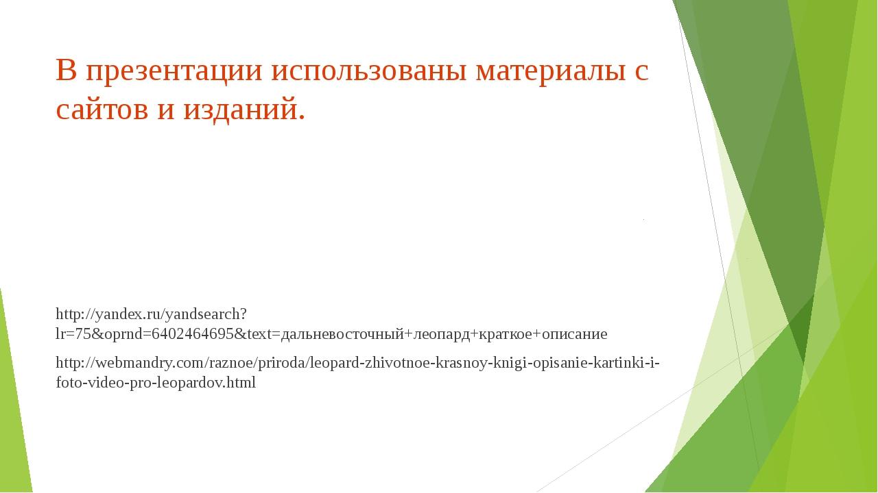В презентации использованы материалы с сайтов и изданий. http://yandex.ru/yan...