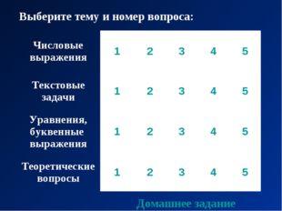 Выберите тему и номер вопроса: Домашнее задание Числовые выражения12345