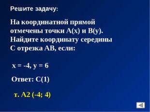 Решите задачу: На координатной прямой отмечены точки А(х) и В(у). Найдите коо