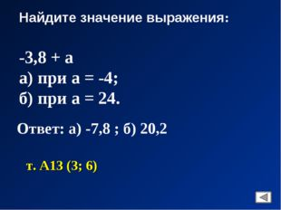 Найдите значение выражения: -3,8 + а а) при а = -4; б) при а = 24. Ответ: а)