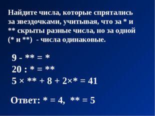 Найдите числа, которые спрятались за звездочками, учитывая, что за * и ** скр