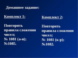 Домашнее задание: Комплект 1: Повторить правила сложения чисел; № 1081 (а-и);