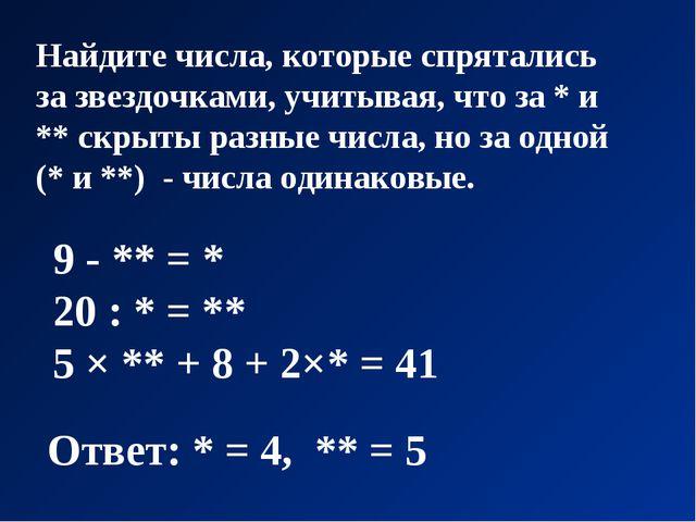 Найдите числа, которые спрятались за звездочками, учитывая, что за * и ** скр...