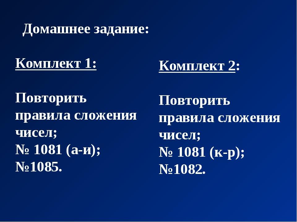 Домашнее задание: Комплект 1: Повторить правила сложения чисел; № 1081 (а-и);...