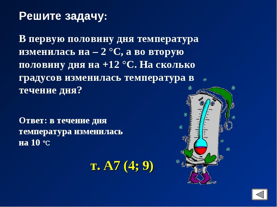 Решите задачу: В первую половину дня температура изменилась на – 2 °С, а во в...