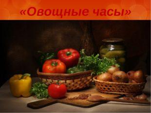 «Овощные часы»
