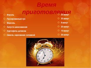 Время приготовления 25 минут 35 минут 8 минут 20 минут 10 минут 30 минут Фасо