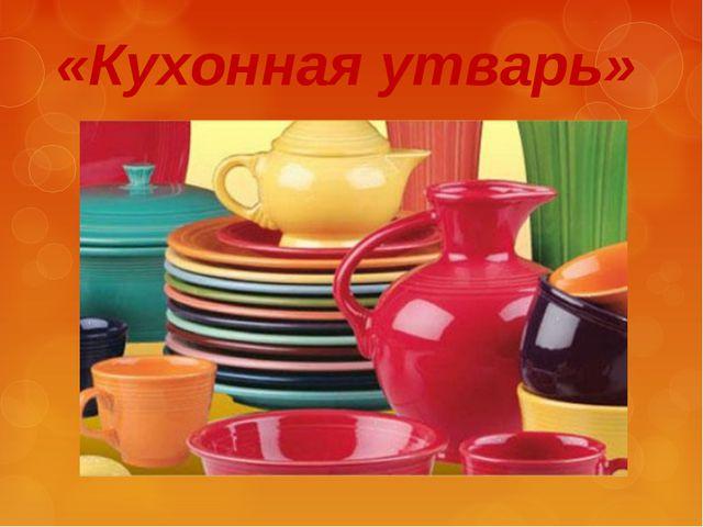 «Кухонная утварь»